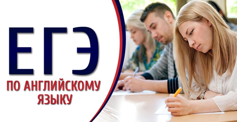 Подготовка к ОГЭ/ЕГЭ и международным экзаменам
