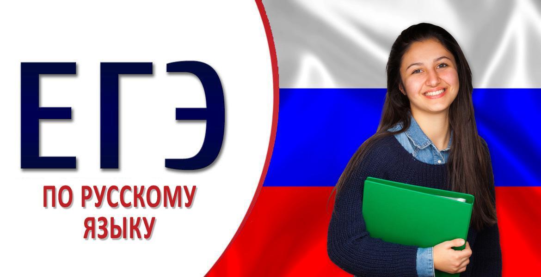 Подготовка к сдаче ОГЭ и ЕГЭ по русскому языку!